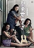 関東女やくざ [DVD]