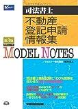 司法書士 モデルノート 不動産登記申請情報集 第3版