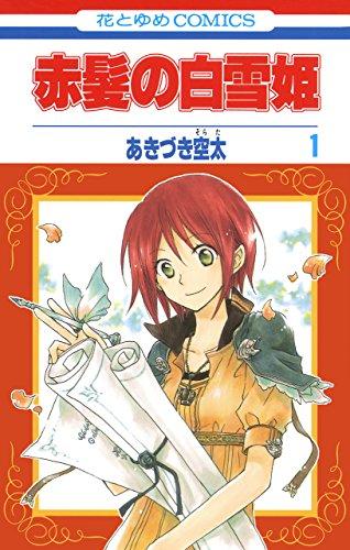 赤髪の白雪姫 1 (花とゆめコミックス)