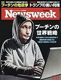 Newsweek (ニューズウィーク日本版) 2016年 9/27 号 [プーチンの世界戦略]