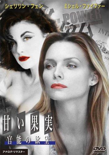 黒い果実/愛と欲望のはて(1990)