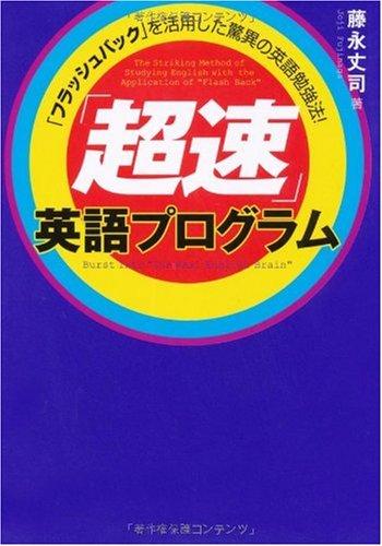 「超速」英語プログラム~脳の専門家も認めたネイティブ脳育成CD付き!~