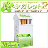 新型 煙の出る電子タバコ イーシガレット2【メンソール味】最新型・本体(e-シガレット2)+カートリッジ7個