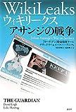 ウィキリークス WikiLeaks  アサンジの戦争