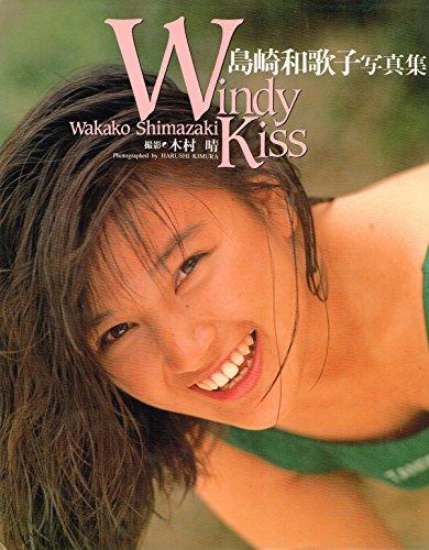 Windy Kiss―島崎和歌子写真集 (パパラブックス)
