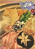 東方儚月抄 ~月のイナバと地上の因幡 限定版 (上) (IDコミックス 4コマKINGSぱれっとコミックス)