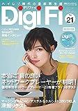 DigiFi(デジファイ)No.21(スペシャルハイレゾサンプラー音源収録DVD-ROM付録) (別冊ステレオサウンド)