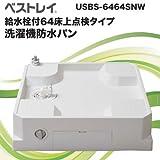 給水栓付64床上点検タイプ ドラム式洗濯機対応の洗濯機防水パン カラー/スノーホワイト SINANEN(シナネン) USBS-6464SNW