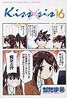 Kiss×sis 第16巻 2016年04月06日発売