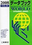 データブックオブ・ザ・ワールド VOL.20(2008年版)—世界各国要覧と最新統計 (20)(二宮書店編集部)