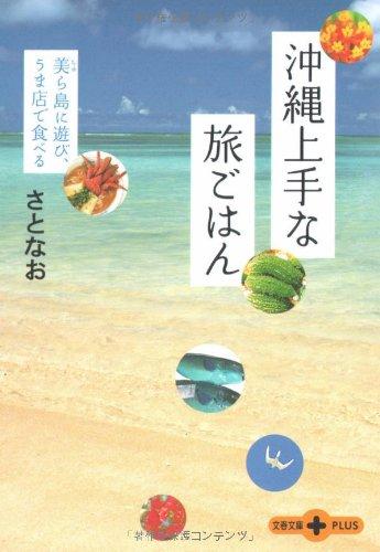 沖縄上手な旅ごはん