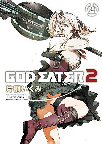 GOD EATER 2 (2) (電撃コミックスNEXT)