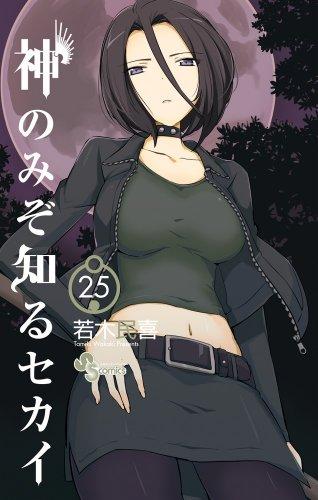 神のみぞ知るセカイ 25 (少年サンデーコミックス)