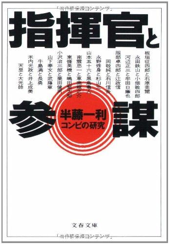 指揮官と参謀―コンビの研究 (文春文庫)