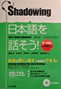 Shadowing: Let's Speak Japanese! for Beginner to Intermediate