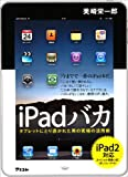 おすすめiPadアプリで超実践ビジネス活用術!『iPadバカ』