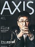 サムネイル:AXISの最新号(168号)は、特集「デザイン思考の誤解」