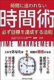 時間に追われない時間術 必ず目標を達成する法則