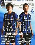 Jリーグサッカーキング 2014年 06月号 [雑誌]