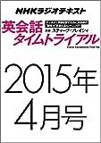 NHKラジオ 英会話タイムトライアル 2015年4月号 [雑誌] 英会語タイムトライアル (NHKテキスト)