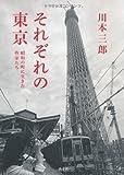 それぞれの東京―昭和の町に生きた作家たち