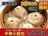 お買い得2点セット 皇家極品小籠包(ショーロンポー) 中華料理人気商品   215189-2