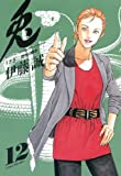 兎 -野性の闘牌-(12) (近代麻雀コミックス)