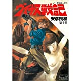 ヴィナス戦記 4 (ノーラコミックス)