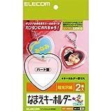 ELECOM キーホルダー 作成キット ハート型 2個入り EDT-NMKH3