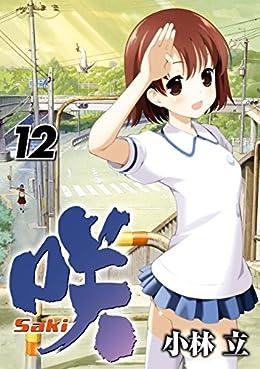 咲-Saki-12巻 (デジタル版ヤングガンガンコミックス)