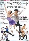 フィギュアスケートファンブック! (e-MOOK)