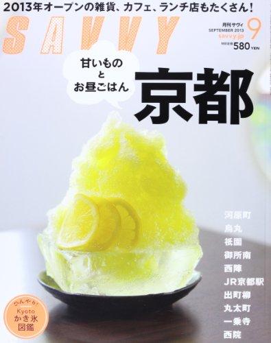 SAVVY (サビィ) 2013年 09月号 [雑誌]