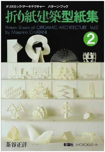 折り紙建築型紙集〈2〉