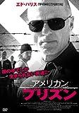 アメリカン・プリズン [DVD]
