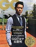 GQ JAPAN (ジーキュー ジャパン) 2015年07月号