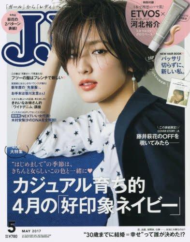 JJ 2017年5月号 大きい表紙画像