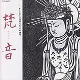 [讃仏歌 佛教讃歌] 梵音 オーケストラで聴く仏教讃歌