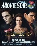 MOVIE STAR (ムービー・スター) 2010年 01月号 [雑誌]