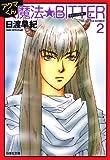 アクマくんシリーズ 3 アクマくん 魔法★BITTER(マジック・ビター) 2 (白泉社文庫)