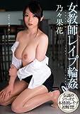 女教師レイプ輪姦 乃々果花 ムーディーズ [DVD]