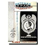 Viteski Kralj Ujedinitelj: Ubistvo u Marselju : roman (Pripovedna sfera)