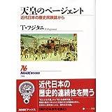 天皇のページェント―近代日本の歴史民族誌から (NHKブックス)