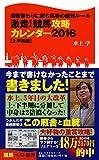 激走!  競馬攻略カレンダー2016【上半期編】 (競馬ベスト新書)