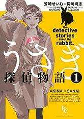 うさぎ探偵物語(1) (KCデラックス)