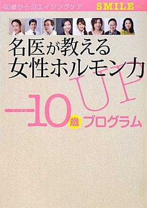 名医が教える女性ホルモン力UP「-10歳」プログラム (SMILE vol.1)