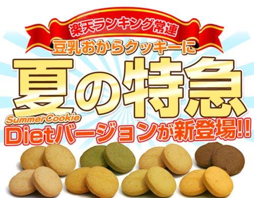 夏の豆乳おからクッキー2012