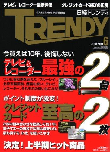 日経 TRENDY (トレンディ) 2008年 06月号 [雑誌]