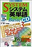 システム英単語Basic[CD] (駿台受験シリーズ)