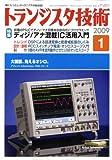 トランジスタ技術 (Transistor Gijutsu) 2009年 01月号 [雑誌]