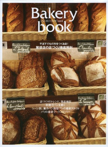 Bakery book vol.5 ベーカリーブック(5) (柴田書店MOOK)